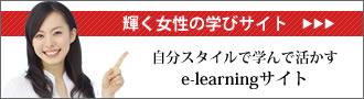 輝く女性の学びサイト/ムービーレッスン