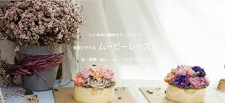 輝く女性の学びサイト「ムービーレッスン」