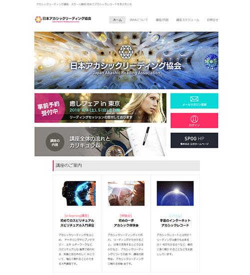 日本アカシックリーディング協会