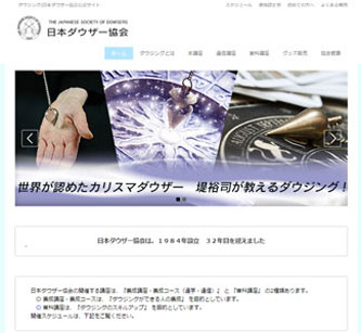 日本ダウザー協会公式サイト